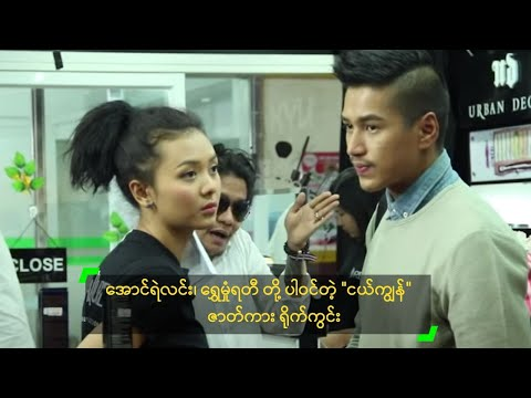 Xxx Mp4 Aung Ye Linn Shwe Hmone Yati Star In Nge Kyun Movie 3gp Sex