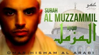Surah Al Muzzammil -Omar Hisham Al Arabi سورة المزمل