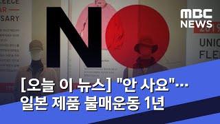"""[오늘 이 뉴스] """"안 사요""""…일본 제품 불매운동 1년 (2020.06.29/뉴스데스크/MBC)"""