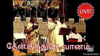 s janaki live tamil ponvizha /spb and janaki/nazarali  தேன் சிந்துதே வானம்