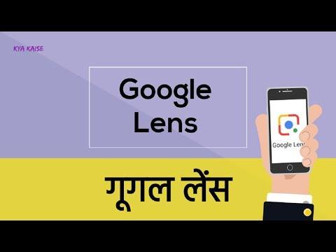 Google Lens App Review. Google Lens Kya hai? Google Lens kaise istemal kare? Hindi video