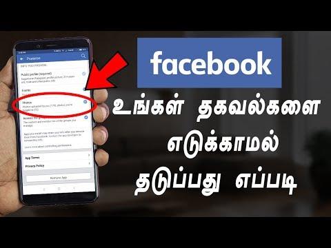 Facebook உங்கள் தகவல்களை எடுக்காமல் தடுப்பது எப்படி - Loud Oli Tech