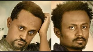 መስፍን ኃይለየሱስ (ጠጆ)፣ ኤርምያስ ታደሰ New Ethiopian film 2019