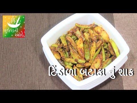 Tindora Batata Nu Shaak - ટિંડોળા બટાકા નું શાક   Recipes In Gujarati   Gujarati Rasoi