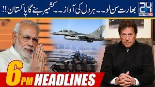 News Headlines | 6:00pm | 23 Aug 2019 | 24 News HD