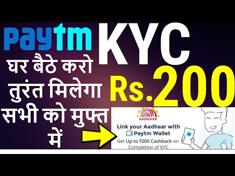 How to Paytm KYC Complete At Home with OTP !! Paytm KYC OTP !! Paytm KYC Offer - Paytm KYC Earn 200