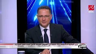 وزير المالية: زيادة في الأجور والمعاشات ومصر تتجه للقروض طويلة الأجل لسد عجز الموازنة