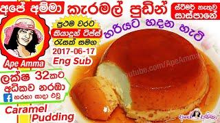 ★ Step by Step Caramel Pudding/Flan recipe(Eng Sub) by Apé Amma කැරමල් පුඩින් හදන හැට පියවරෙන් පියවර