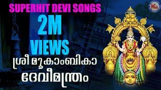 SREEMOOKAMBIKA DEVIMANTHRAM | Hindu Devotional Songs Malayalam | Devi Songs