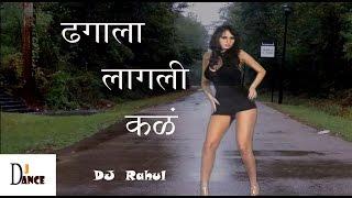 Dhagala Lagli Kal |  DJ  Rahulz Remix | Dj Dance | New Marathi Dj Song