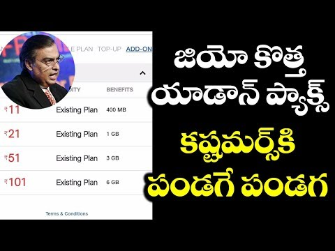 WOW! Reliance JIO To Introduce New Add On Packs | JIO Latest Offer Details | VTube Telugu