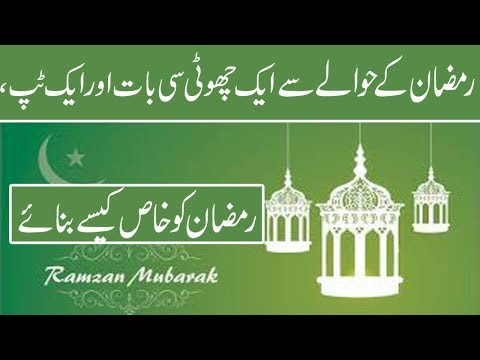 RAMADAN MUBARAK FROM MUNAZA IJAZ WITH A RAMZAN TIP||RAMADAN TIPS