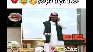 عقاب سعد القحطاني لمجيد الفوزان فطسني ضحك لما عصب😂😂😂😂😂😂