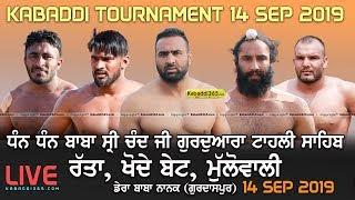 🔴 [Live] Ratta, Khode Bet, Mulowali, Dera Baba Nanak (Gurdaspur) Kabaddi Tournament  14 Sep 2019