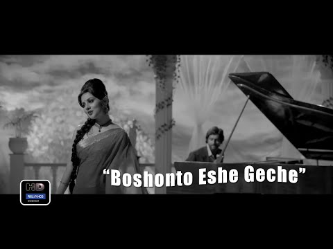 Boshonto Eshe Geche Song (Female) Bengali Film