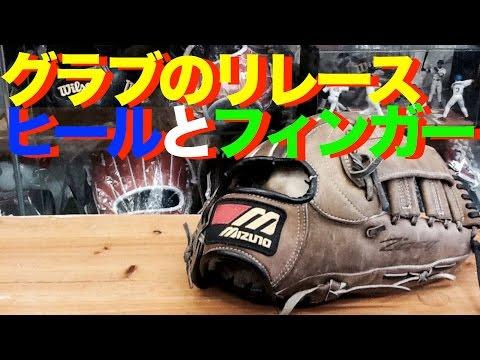 グラブのリレース(ヒール・フィンガー) #445 How to relace a glove (heel/fingertip)
