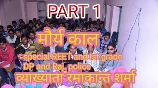 Download मौर्य काल PART 1व्याख्याता रमाकान्त शर्मा Video