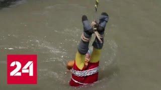Download Захлебнулся и утонул: индийский подражатель Гудини не справился с заданием - Россия 24 Video