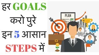 HOW TO SET GOALS and ACHIEVE IT !!  कोई भी सपना पूरा करो 5 STEPS मे   SeeKen
