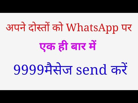 अपने दोस्तों को WhatsApp पर एक ही बार में 9999मैसेज send करें