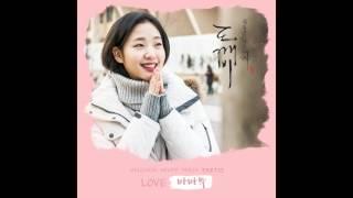 [도깨비 OST Part 13] 마마무 (MAMAMOO) - LOVE (Official Audio)
