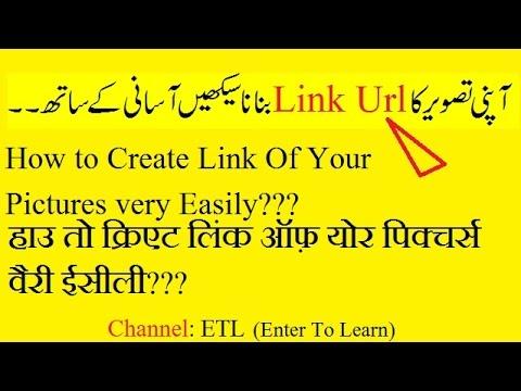 How To Create URL of Your Pictures easily?  Apni Tasveer ka URL Bnana Seekhein.....