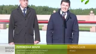 Дмитрий Артюхов: Мост через реку Пур будет построен