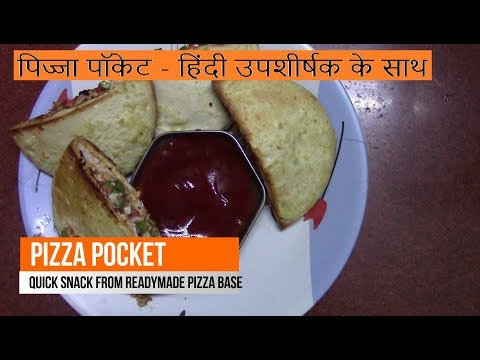 Pizza Pocket (From readymade pizza base)| पिज्जा पॉकेट | Kids Snack Recipe