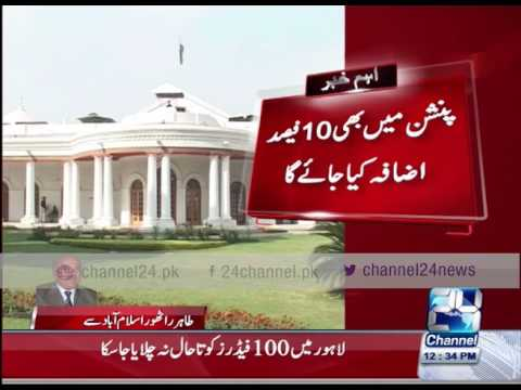 24 Breaking: Salaries of federal employees likely to be increased