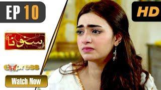 Pakistani Drama | Suno Na - Episode 10 | Express TV Dramas | Yasir Ali, Nawal Saeed, Mahi Baloch