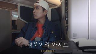 려욱이의 아지트🏠✨| Ep.1 대만/K-flow2 콘서트/인생극장/잘ㅈ/훠궈,샤오롱바오,우육면 (subtitled)