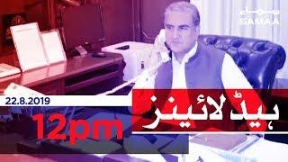 Samaa Headlines - 12PM - 22 August 2019