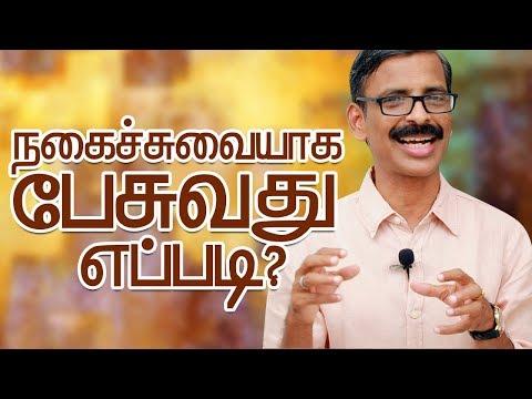 How to speak with humour? Tamil Self Development video- Madhu Bhaskaran