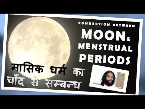 MENSTRUAL CYCLE CONNECTION WITH MOON SCIENTIFIC REASON BY NITYANANDAM SHREE