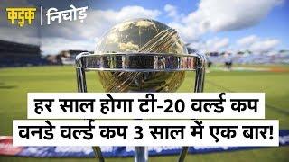 ICC का बड़ा प्रस्ताव : हर साल होगा T-20 World Cup, One day World Cup 3 साल में एक बार!