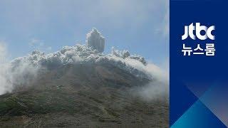 화산파편이 우수수…일 군마현 화산 폭발로 10여명 사상
