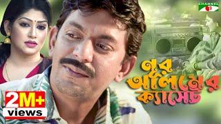Nur Alam er Cassette | Bangla Telefilm | Chanchal Chowdhury | Priya Aman | Channel i TV