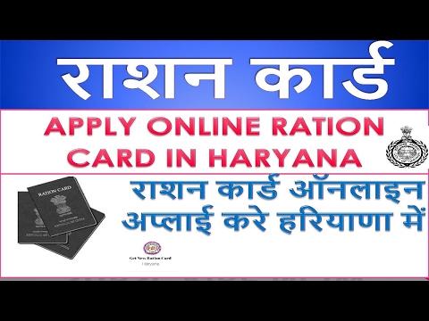 Apply Online Ration Card In Haryana II ऑनलाइन राशन कार्ड कैसे अप्लाई करे I हिंदी विडियो