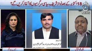 Spot Light with Munizae Jahangir | 16 October 2018 | Aaj News
