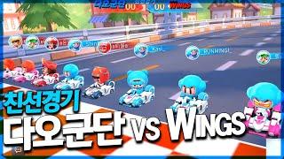 초고수 클럽의 등장?! 다오군단 vs Wings | 런민기 러쉬플러스