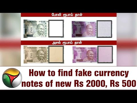 How to find fake currency notes of new Rs 2000, Rs 500| Details