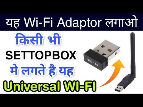 Universal WiFi Dongle Work All in one Set top box | यह WI-FI लगाओ किसी भी Settopbox मे परेशानी दूर