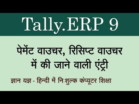Tally.ERP 9 in Hindi ( Payment voucher, Receipt voucher) Part 24