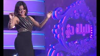 #x202b;#الليلة_دي | شاهد .. وصلة من الرقص لـ الفنانة رانيا يوسف علي نغمات مختلفة#x202c;lrm;