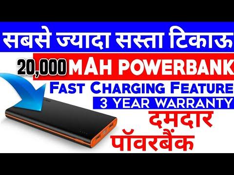 Best Durable Powerbank Powerful Capacity 20,000 mAh || Insane Long Life Powerbank || Low Price