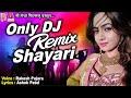 Mamata Soni DJ Remix Shayari  || Boom || Mamta Soni || Hindi Love Shayari ||