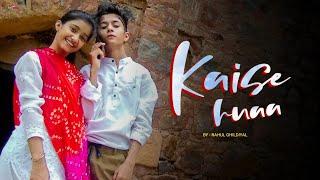 Kaise Hua | Kabir Singh Song | Shahid Kapoor | Kiara Advani | Rahul Ghildiyal | Amrita Khanal