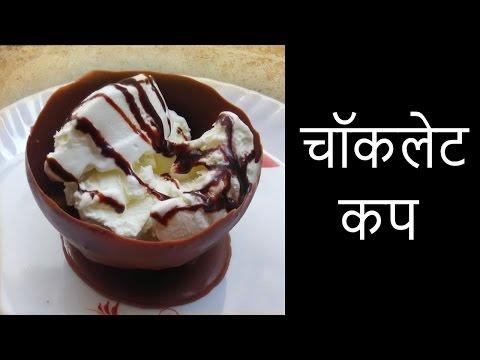 Chocolate Cup | चॉकलेट कप | ચોકલેટ કપ | By Trusha Satapara