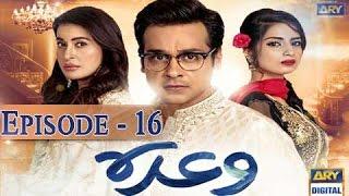 Waada Ep - 16 - 22nd February 2017 - ARY Digital Drama