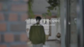 BTS (방탄소년단) Jung Kook's BE-hind 'Full' Story